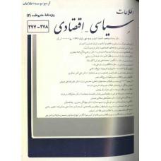 نسخه الکترونیک مجله سياسی و اقتصادی شماره 278-277