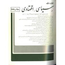 نسخه الکترونیک مجله سياسی و اقتصادی شماره 280-279