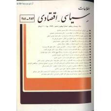 نسخه الکترونیک مجله سياسی و اقتصادی شماره 282-281