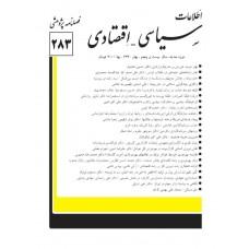 نسخه الکترونیک مجله سياسی و اقتصادی شماره 283