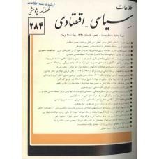 نسخه الکترونیک مجله سياسی و اقتصادی شماره 284