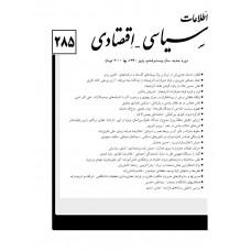 نسخه الکترونیک مجله سياسی و اقتصادی شماره 285