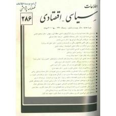 نسخه الکترونیک مجله سياسی و اقتصادی شماره 286