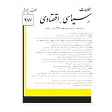 نسخه الکترونیک مجله سياسی و اقتصادی شماره 287