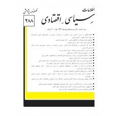 نسخه الکترونیک مجله سياسی و اقتصادی شماره 288