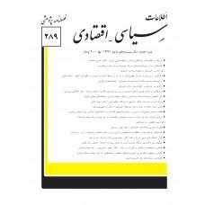 نسخه الکترونیک مجله سياسی و اقتصادی شماره 289