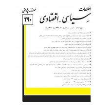 نسخه الکترونیک مجله سياسی و اقتصادی شماره 290