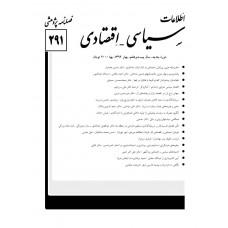 نسخه الکترونیک مجله سياسی و اقتصادی شماره 291