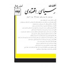نسخه الکترونیک مجله سياسی و اقتصادی شماره 292