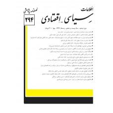 نسخه الکترونیک مجله سياسی و اقتصادی شماره 294