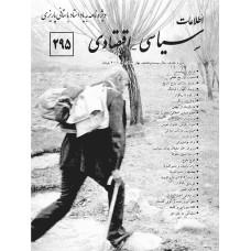 نسخه الکترونیک مجله سياسی و اقتصادی شماره 295