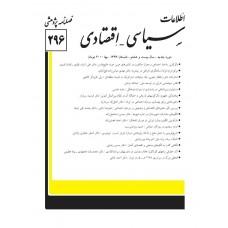 نسخه الکترونیک مجله سياسی و اقتصادی شماره 296