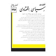 نسخه الکترونیک مجله سياسی و اقتصادی شماره 297