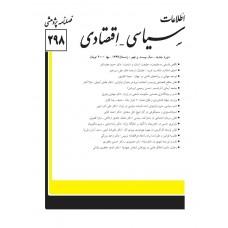 نسخه الکترونیک مجله سياسی و اقتصادی شماره 298