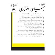 نسخه الکترونیک مجله سياسی و اقتصادی شماره 299