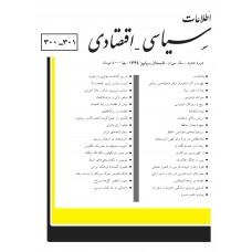 نسخه الکترونیک مجله سياسی و اقتصادی شماره 301-300