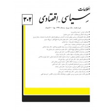 نسخه الکترونیک مجله سياسی و اقتصادی شماره 302