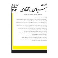 نسخه الکترونیک مجله سياسی و اقتصادی شماره 303