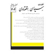 نسخه الکترونیک مجله سياسی و اقتصادی شماره 304