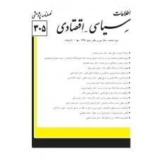 نسخه الکترونیک مجله سياسی و اقتصادی شماره 305