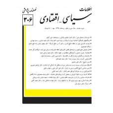 نسخه الکترونیک مجله سياسی و اقتصادی شماره 306