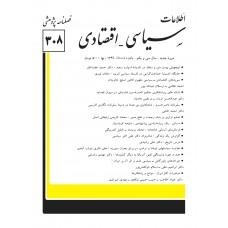 نسخه الکترونیک مجله سياسی و اقتصادی شماره 308