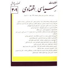 نسخه الکترونیک مجله سياسی و اقتصادی شماره 309