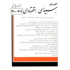 نسخه الکترونیک مجله سياسی و اقتصادی شماره 311-310
