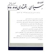 نسخه الکترونیک مجله سياسی و اقتصادی شماره 313-312